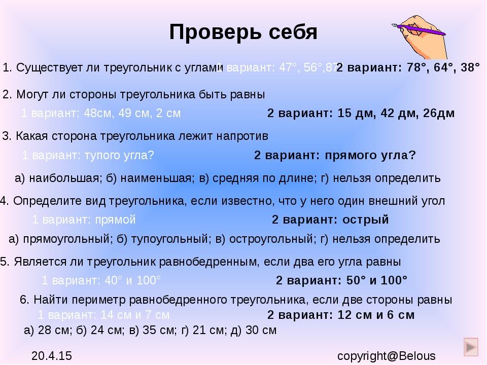 Проверь себя 1. Существует ли треугольник с углами 1 вариант: 47°, 56°,87° 2...