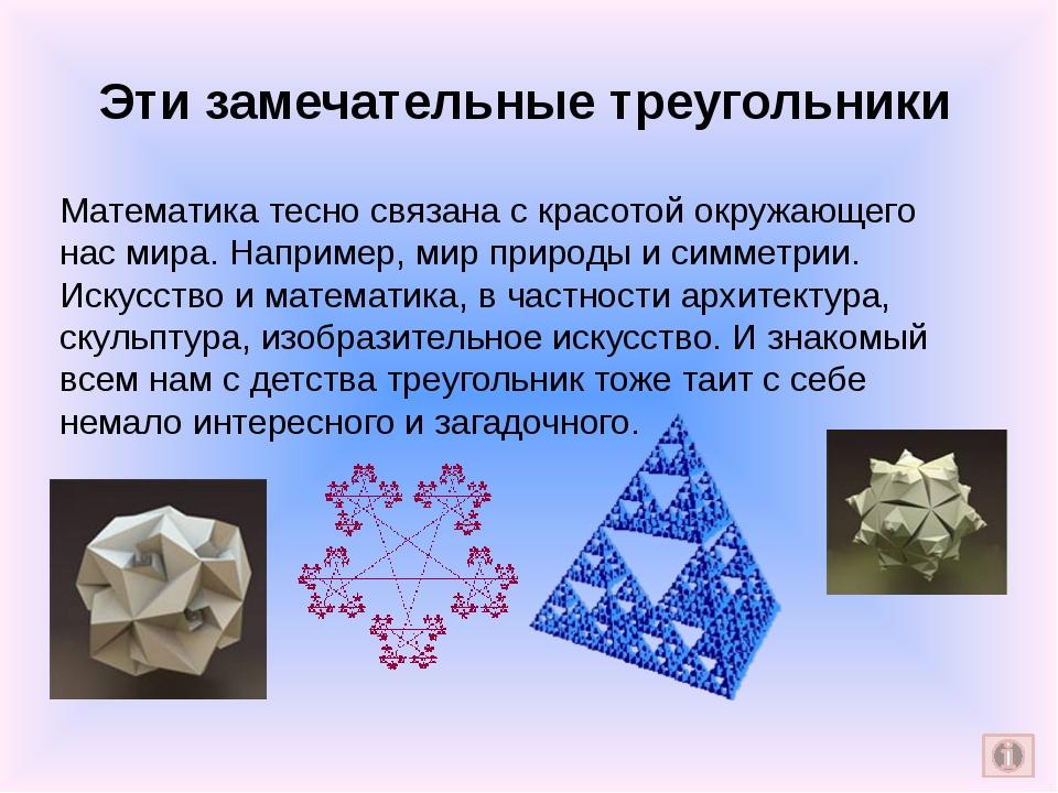 Эти замечательные треугольники copyright@Belous Математика тесно связана с кр...