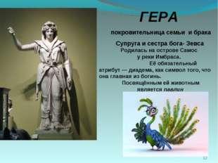 * ГЕРА покровительница семьи и брака Супруга и сестра бога- Зевса Родилась на