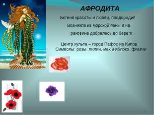 * АФРОДИТА Богиня красоты и любви, плодородия Возникла из морской пены и на р