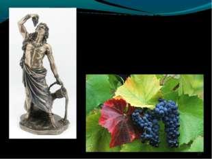 * ДИОНИС (Вакх) Бог виноделия и веселья Праздники в честь этого бога положили