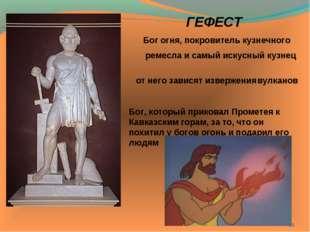 * ГЕФЕСТ Бог огня, покровитель кузнечного ремесла и самый искусный кузнец от
