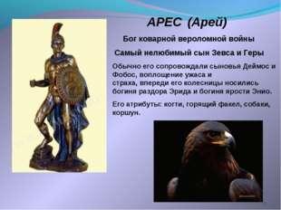 * АРЕС (Арей) Бог коварной вероломной войны Самый нелюбимый сын Зевса и Геры