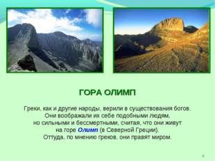 * ГОРА ОЛИМП Греки, как и другие народы, верили в существования богов. Они во