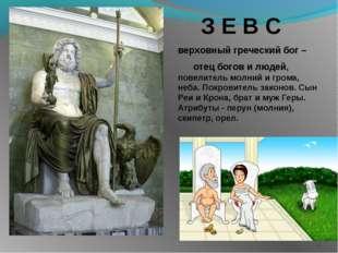 * З Е В С верховный греческий бог – отец богов и людей, повелитель молний и г