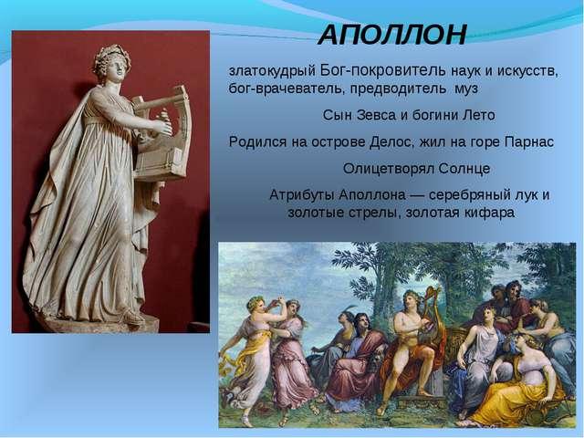 * АПОЛЛОН златокудрый Бог-покровитель наук и искусств, бог-врачеватель, предв...