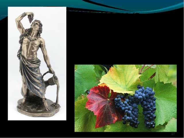 * ДИОНИС (Вакх) Бог виноделия и веселья Праздники в честь этого бога положили...
