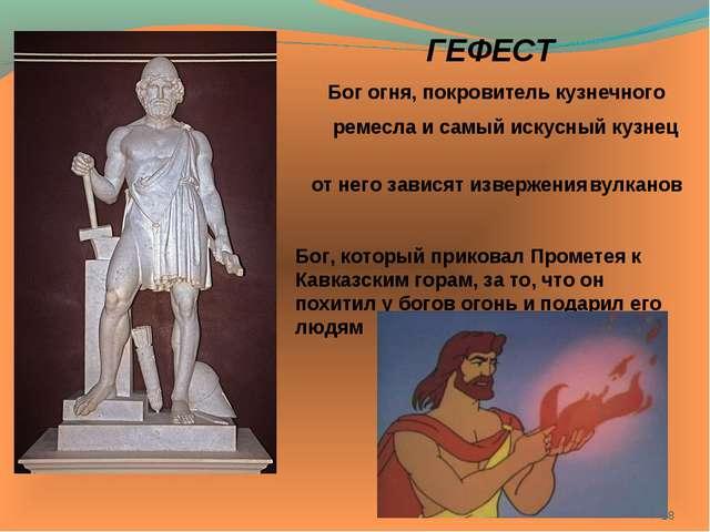 * ГЕФЕСТ Бог огня, покровитель кузнечного ремесла и самый искусный кузнец от...