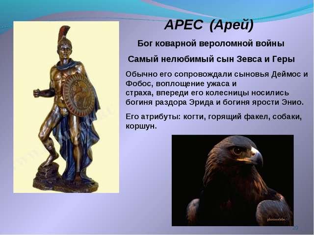 * АРЕС (Арей) Бог коварной вероломной войны Самый нелюбимый сын Зевса и Геры...
