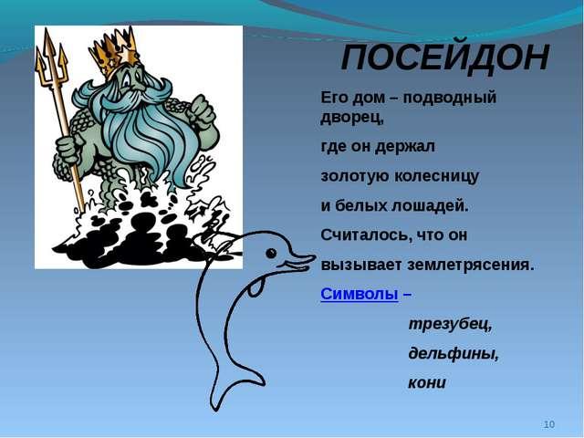 * ПОСЕЙДОН Его дом – подводный дворец, где он держал золотую колесницу и белы...
