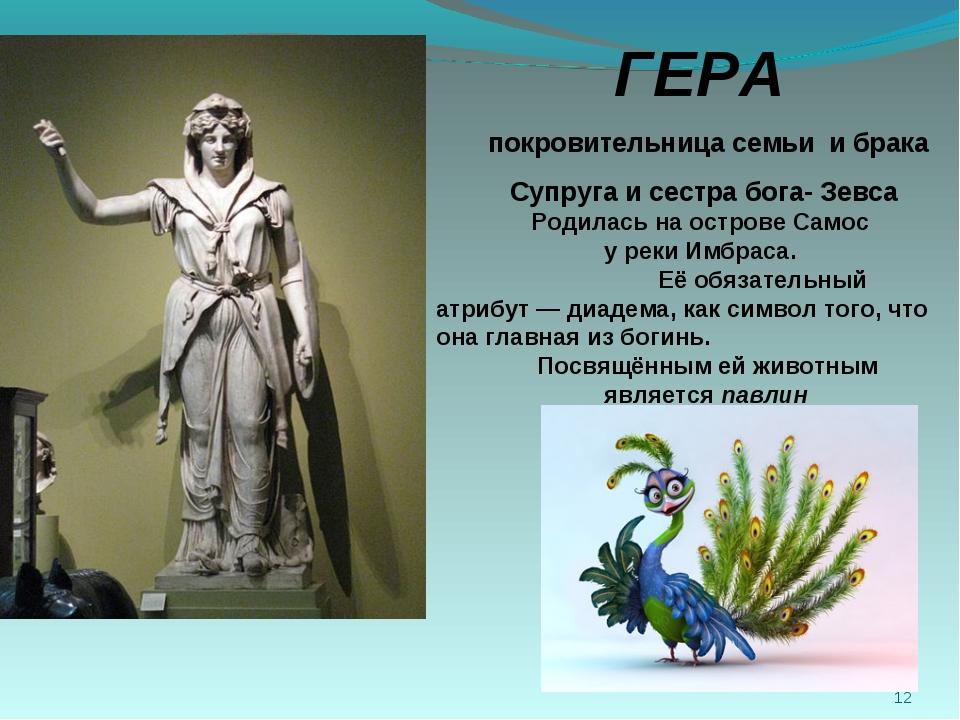 * ГЕРА покровительница семьи и брака Супруга и сестра бога- Зевса Родилась на...