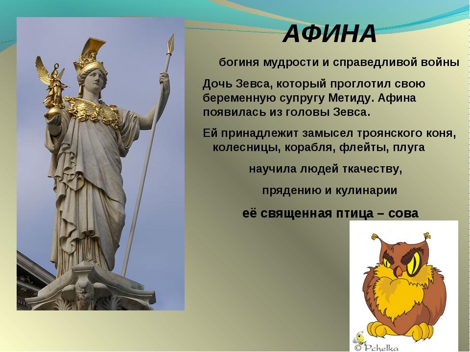 * АФИНА богиня мудрости и справедливой войны Дочь Зевса, который проглотил св...