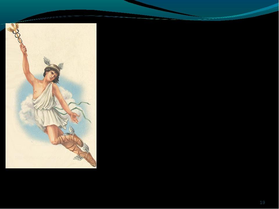* ГЕРМЕС бог торговли, прибыли, разумности, ловкости, плутовства, обмана, вор...