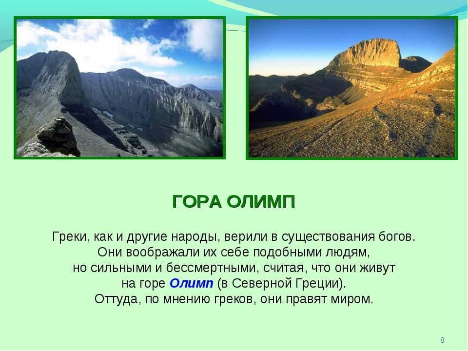* ГОРА ОЛИМП Греки, как и другие народы, верили в существования богов. Они во...