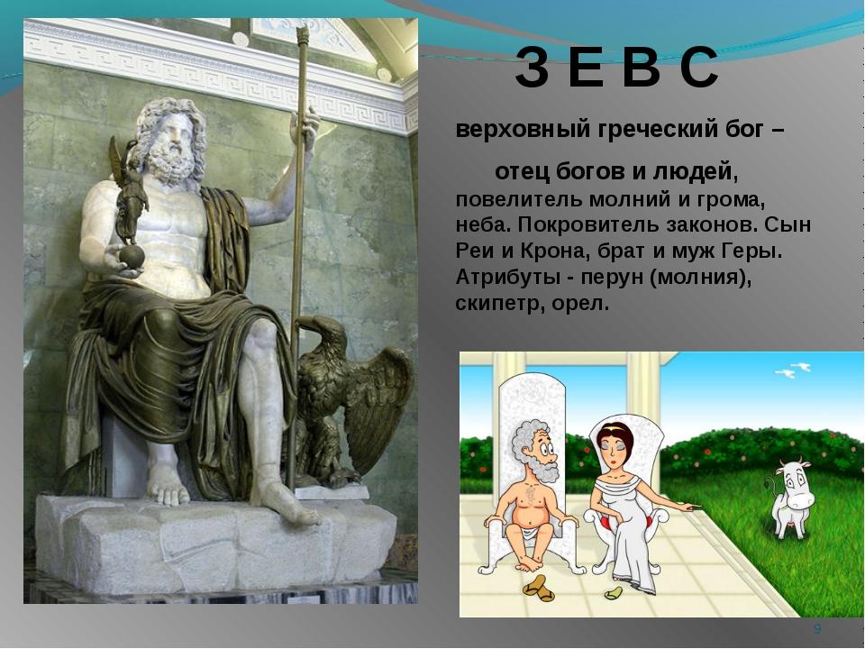 * З Е В С верховный греческий бог – отец богов и людей, повелитель молний и г...