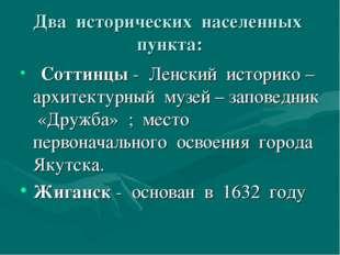 Два исторических населенных пункта: Соттинцы - Ленский историко – архитектурн