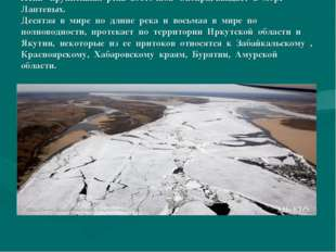 Лена- крупнейшая река восточной Сибири, впадает в море Лаптевых. Десятая в ми