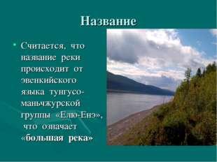 Название Считается, что название реки происходит от эвенкийского языка тунгус