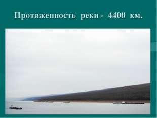 Протяженность реки - 4400 км.