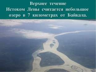 Верхнее течение Истоком Лены считается небольшое озеро в 7 километрах от Байк