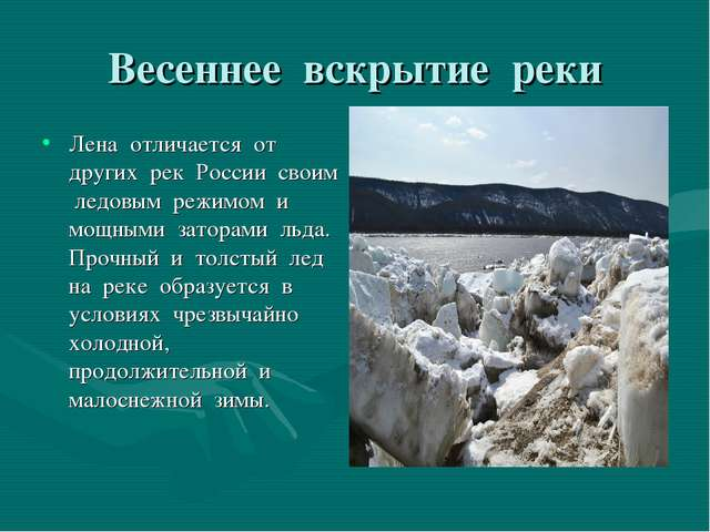 Весеннее вскрытие реки Лена отличается от других рек России своим ледовым реж...