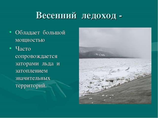 Весенний ледоход - Обладает большой мощностью Часто сопровождается заторами л...