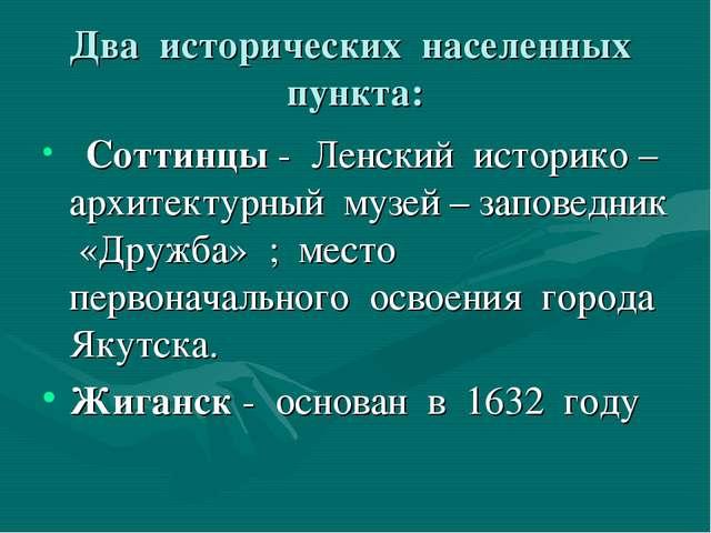 Два исторических населенных пункта: Соттинцы - Ленский историко – архитектурн...