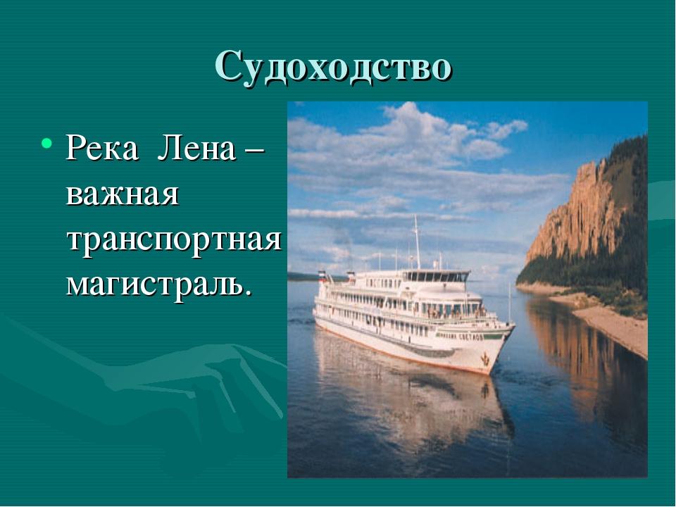 Судоходство Река Лена – важная транспортная магистраль.