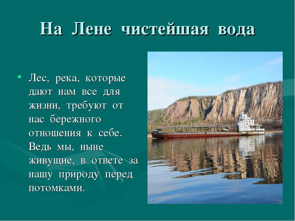 На Лене чистейшая вода Лес, река, которые дают нам все для жизни, требуют от...