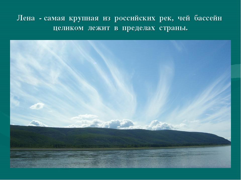 Лена - самая крупная из российских рек, чей бассейн целиком лежит в пределах...