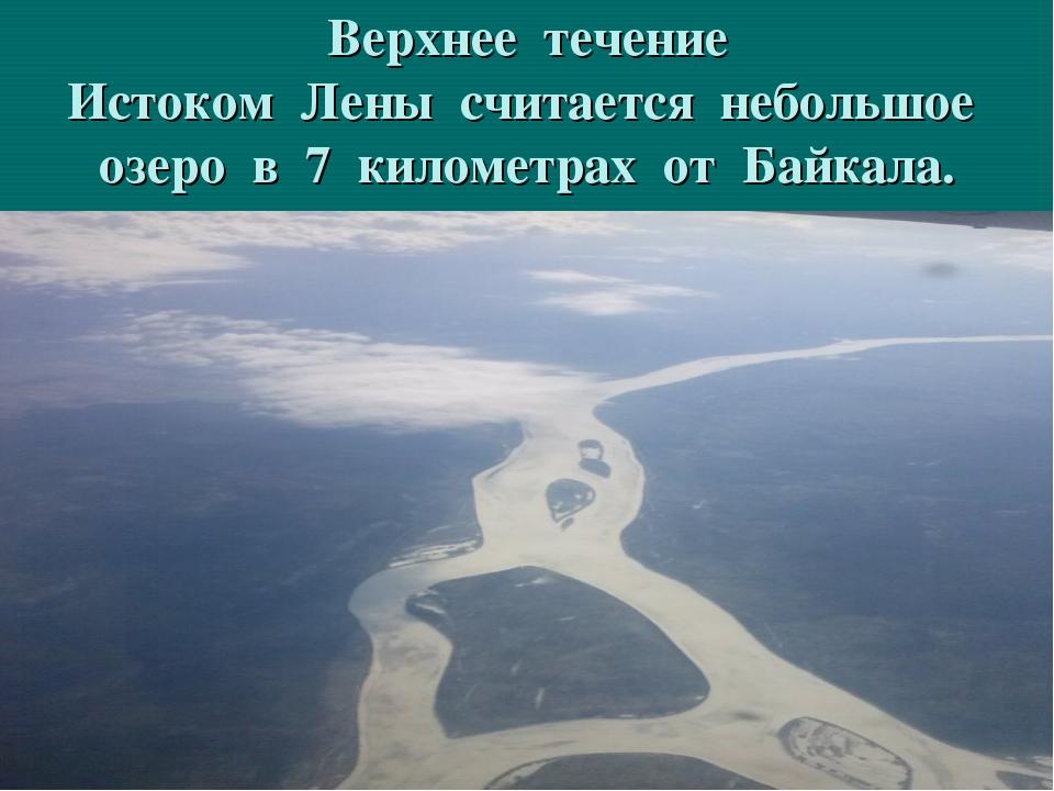 Верхнее течение Истоком Лены считается небольшое озеро в 7 километрах от Байк...