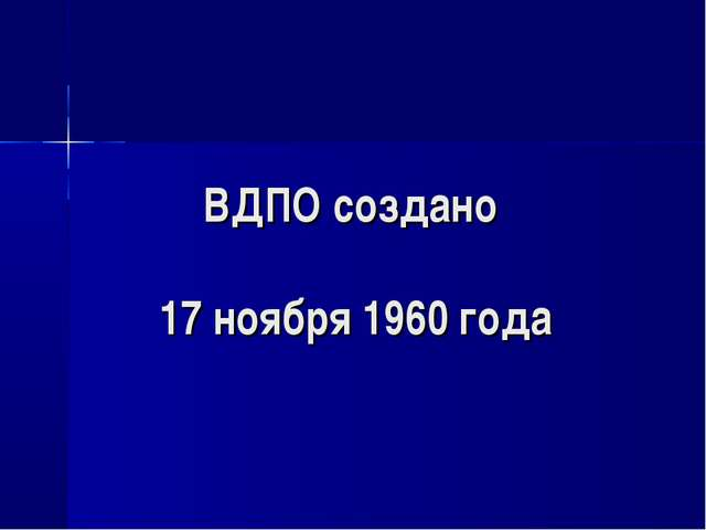 ВДПО создано 17 ноября 1960 года