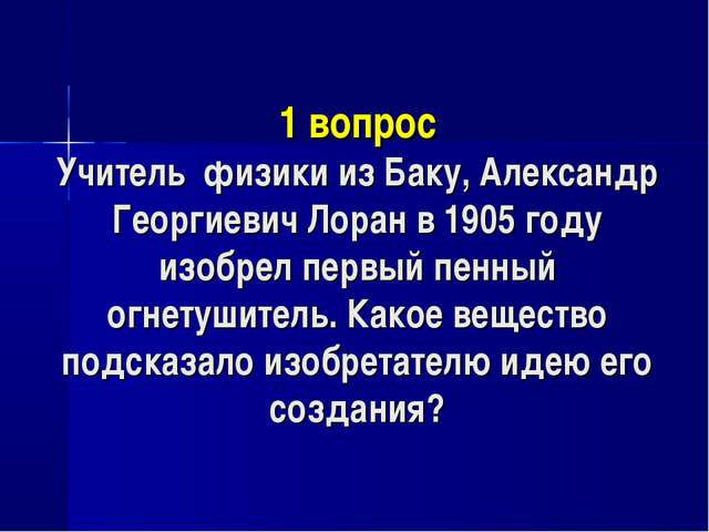 1 вопрос Учитель физики из Баку, Александр Георгиевич Лоран в 1905 году изоб...