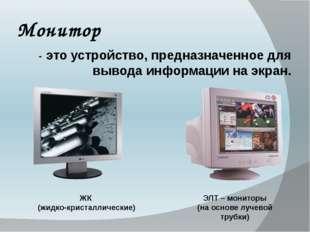 Монитор - это устройство, предназначенное для вывода информации на экран. ЖК
