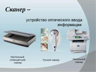 Сканер – устройство оптического ввода информации Настольный (планшетный) скан