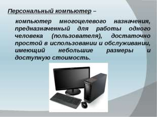 Персональный компьютер – компьютер многоцелевого назначения, предназначенный