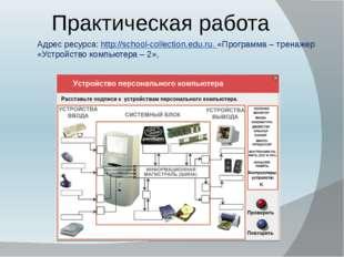 Практическая работа Адрес ресурса: http://school-collection.edu.ru. «Программ