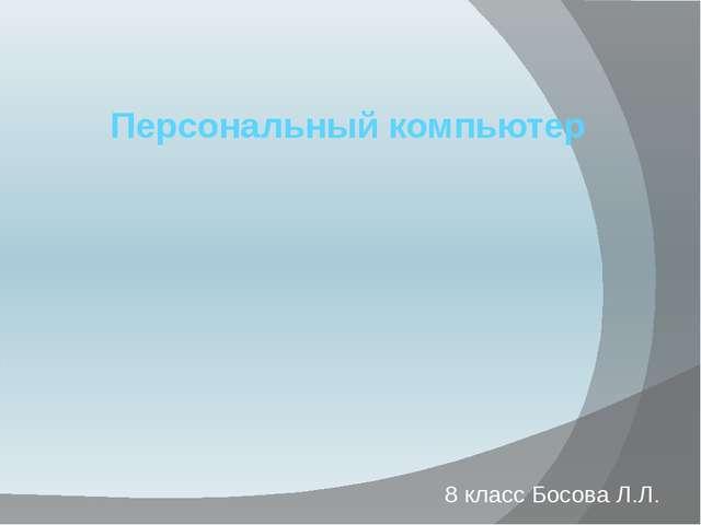 Персональный компьютер 8 класс Босова Л.Л.