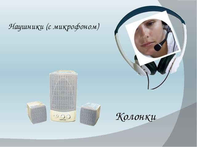 Наушники (с микрофоном) Колонки
