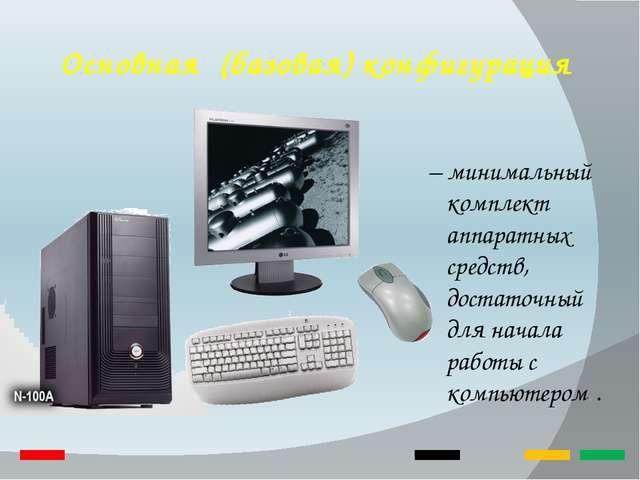 Основная (базовая) конфигурация – минимальный комплект аппаратных средств, до...