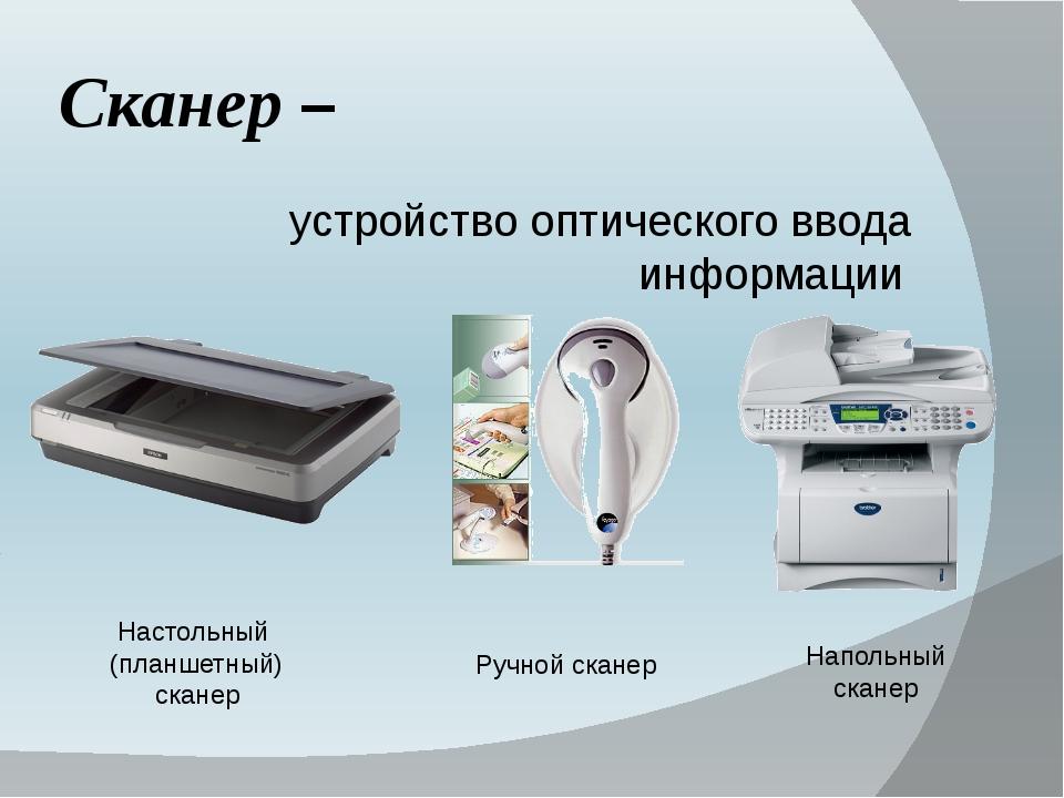Сканер – устройство оптического ввода информации Настольный (планшетный) скан...