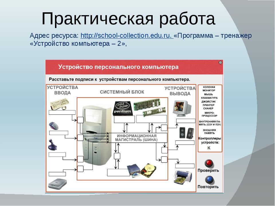 Практическая работа Адрес ресурса: http://school-collection.edu.ru. «Программ...