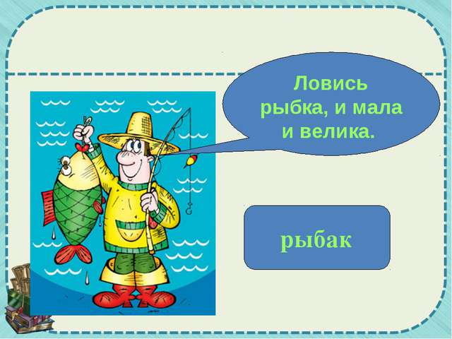 Ловись рыбка, и мала и велика. рыбак
