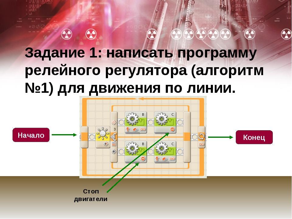 Задание 1: написать программу релейного регулятора (алгоритм №1) для движения...