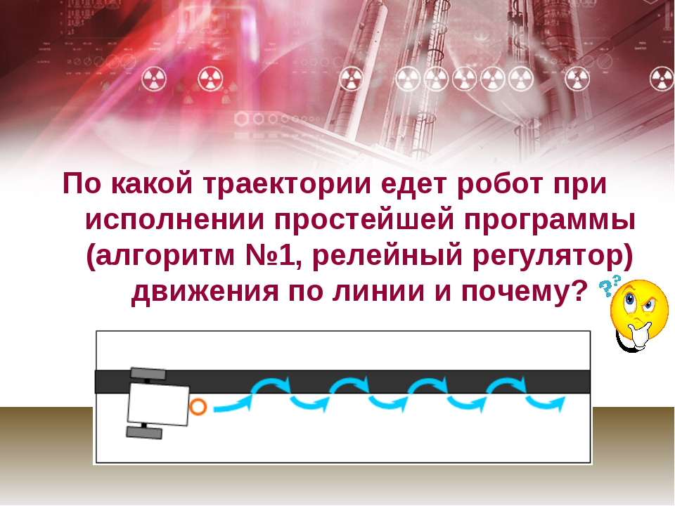По какой траектории едет робот при исполнении простейшей программы (алгоритм...