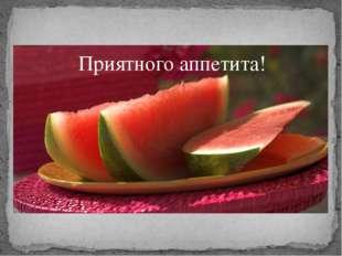 Приятного аппетита!