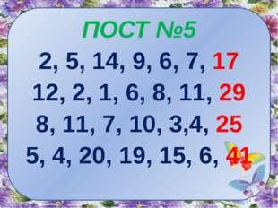 ПОСТ №5 2, 5, 14, 9, 6, 7, 17 12, 2, 1, 6, 8, 11, 29 8, 11, 7, 10, 3,4, 25 5