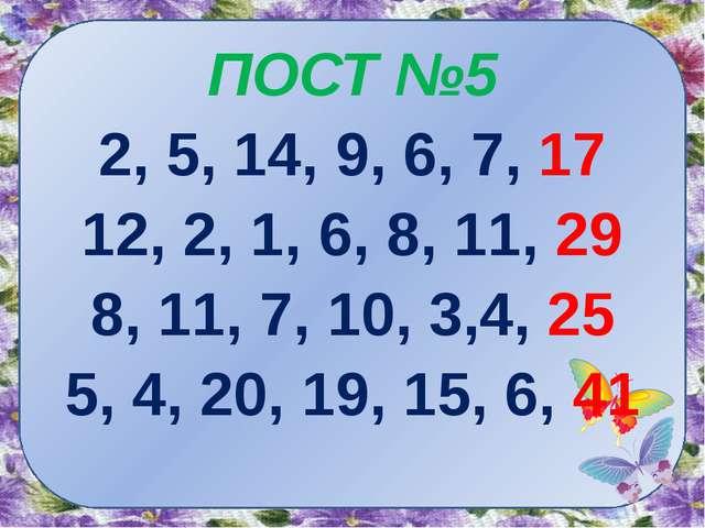 ПОСТ №5 2, 5, 14, 9, 6, 7, 17 12, 2, 1, 6, 8, 11, 29 8, 11, 7, 10, 3,4, 25 5...