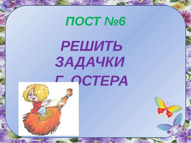 ПОСТ №6 РЕШИТЬ ЗАДАЧКИ Г. ОСТЕРА