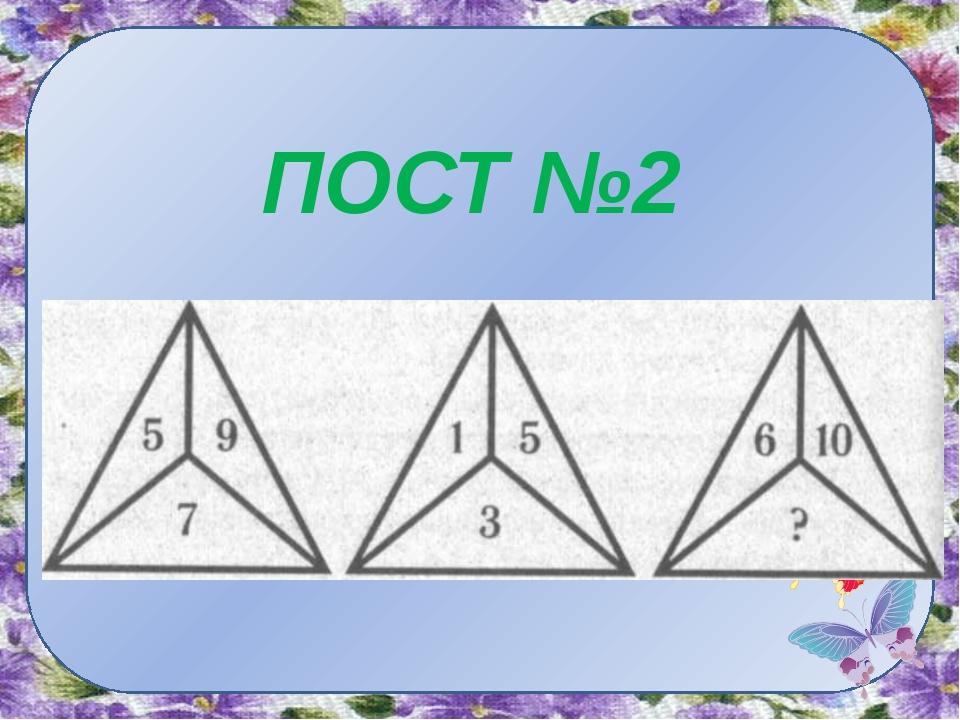 ПОСТ №2